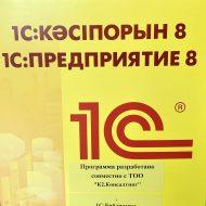 1С.Библиотека для Казахстана